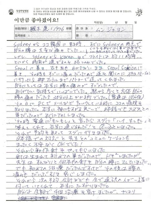 日本語でまったく不安なくOKでした。|自生韓方病院