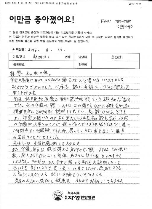また顎が悪くなったら、先生を頼って韓国に来ます。|自生韓方病院