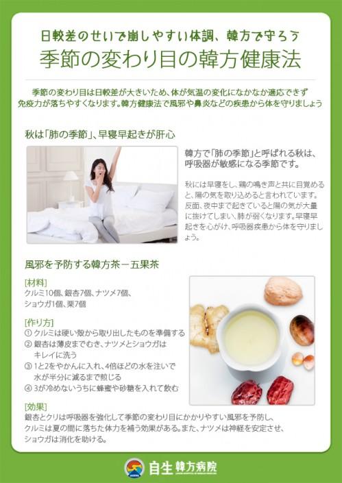 季節の変わり目の韓方健康法