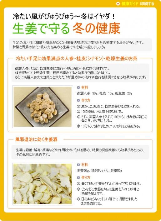 生姜で守る冬の健康