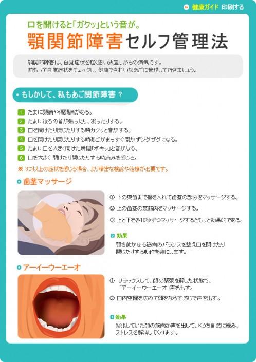 口を開けると「ガクッ」という音が。 顎関節障害 セルフ管理法