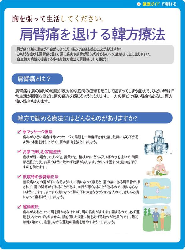肩臂痛を退ける韓方療法