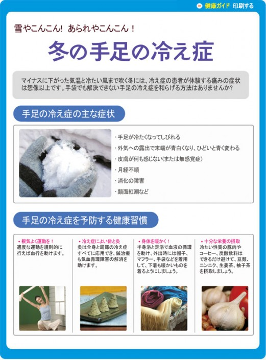 冬の手足の冷え症