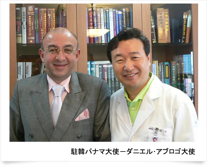 駐韓パナマ大使-ダニエル・アブロゴ大使