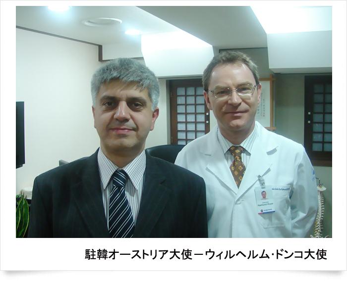 駐韓オーストリア大使-ウィルヘルム・ドンコ大使