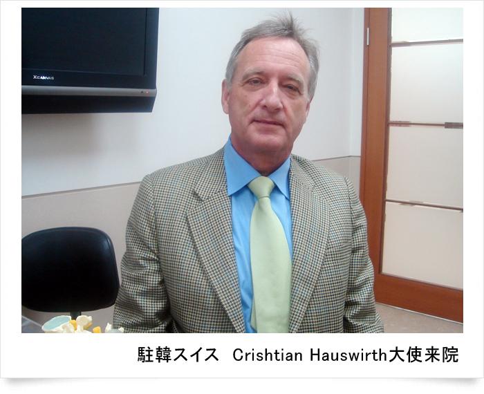 駐韓スイス Crishtian Hauswirth大使来院