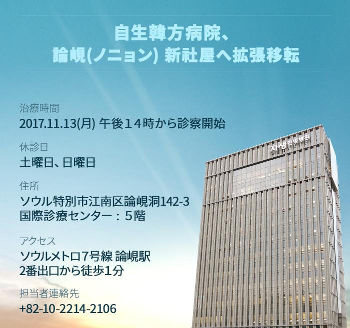 自生韓方病院、論峴(ノニョン) 新社屋へ拡張移転