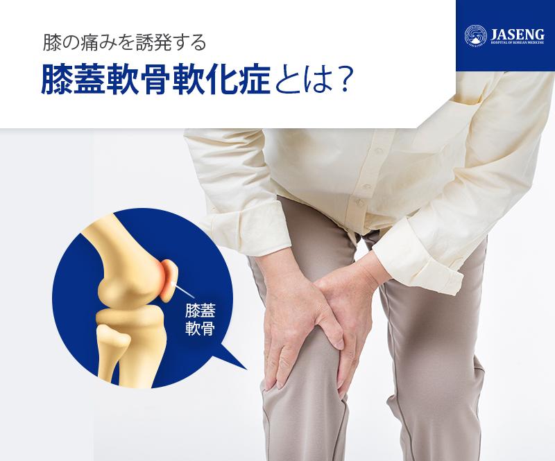 膝がズキズキ痛む膝蓋軟骨軟化の原因と症状は?