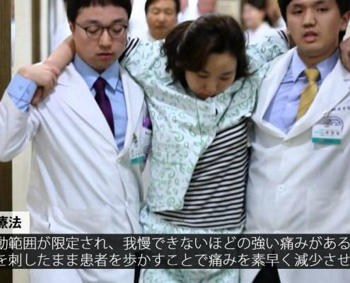 腰椎椎間板ヘルニアの無手術治療動画:自生韓方病院 (患者治療例紹介)