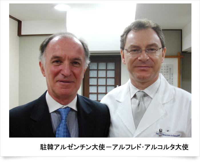 駐韓アルゼンチン大使-アルフレド・アルコルタ大使