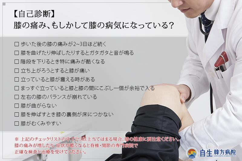 【自己診断】膝の痛み、もしかして膝の病気になっている?
