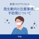 コロナ 新型コロナウイルス 新型コロナ 感染 感染症 咳 飛沫 感染者